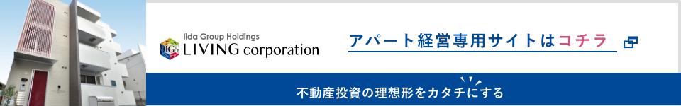 福岡・名古屋で不動産投資・アパート経営ならリビングコーポレーション